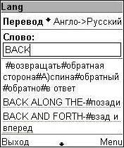 Англо - Русский и Русско - Английский словарь