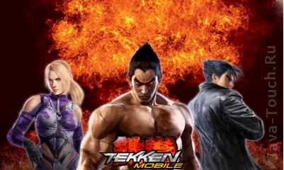 Tekken Mobile 6