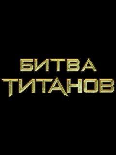 Clash of Titans Movie 1.0