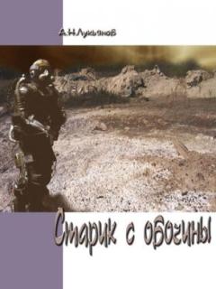 Александр Лукьянов - Старик с обочины