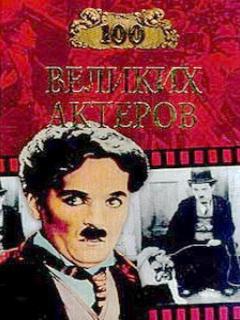 Николай Скрицкий - 100 великих актеров