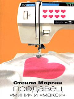 Морган Стенли - Продавец швейных машинок