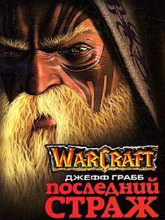 Джефф Грабб - Последний страж (WarCraft)
