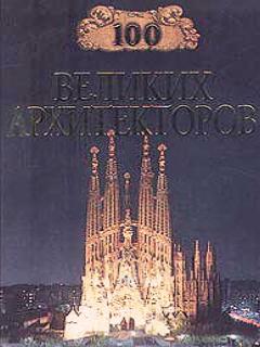 Дмитрий Самин - 100 великих архитекторов