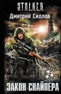 Дмитрий Силлов - Закон Снайпера