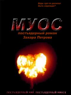 Захар Петров - МУОС. Постъядерный Минск. 2051 год