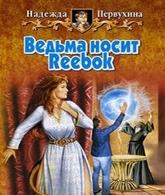 Надежда Первухина - Ведьма носит Reebok
