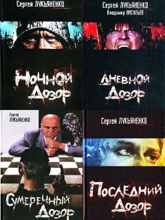 Сергей Лукьяненко - все Дозоры