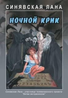 Лана Синявская-Ночной крик