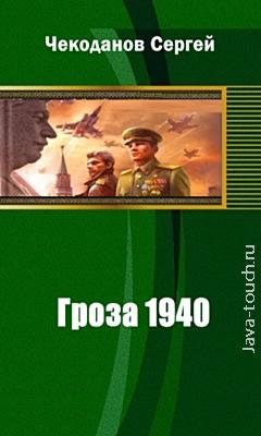 Гроза 1940. Чекоданов Сергей