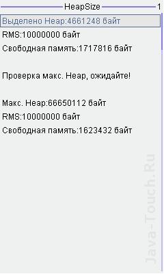 HeapSize