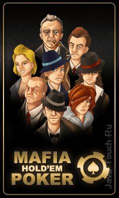Mafia Holdem Poker