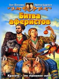 Виктор Баженов - Битва аферистов