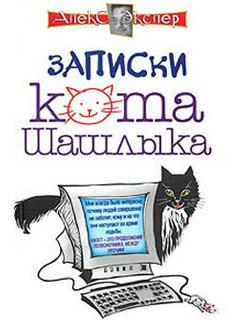 Экслер Алекс - Записки кота Шашлыка