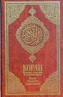 Коран Мухаммад - Коран
