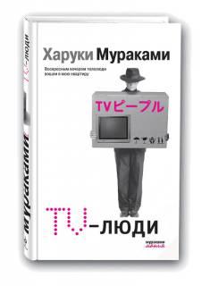 Харуки Мураками - TV-люди