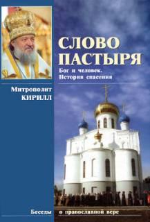 Митрополит Кирилл - Слово пастыря