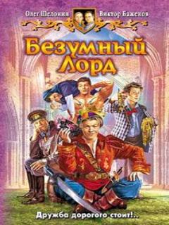 Виктор Баженов - Безумный лорд