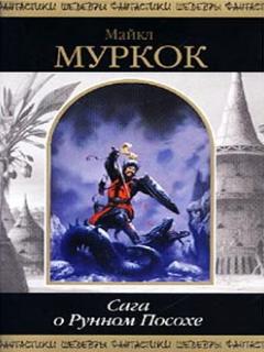 Майкл Муркок - Амулет безумного бога