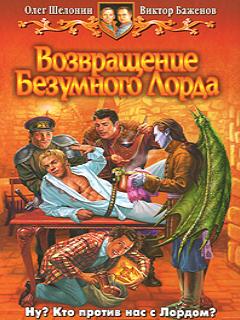 Виктор Баженов - Возвращение Безумного Лорда