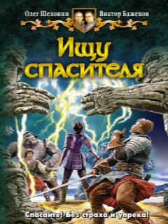 Виктор Баженов - Ищу спасителя