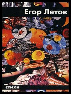 Егор Летов - Стихи