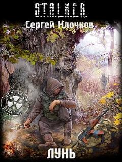 Сергей Клочков - Лунь