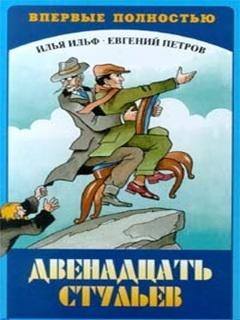 Ильф Илья - Двенадцать стульев