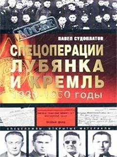 Спецоперации. Лубянка и Кремль 1930-1950 годы - Павел Судоплатов
