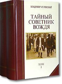 Тайный советник вождя - Успенский Владимир