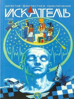Владимир Саксонов - Повесть о юнгах - Журнал Искатель 1963 - 2вып