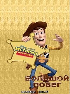 Toy Story 3 Большой побег