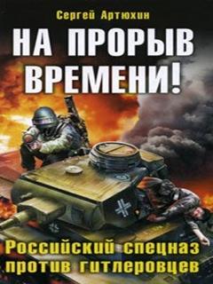 Артюхин Сергей - На прорыв времени! Российский спецназ против гитлеровцев