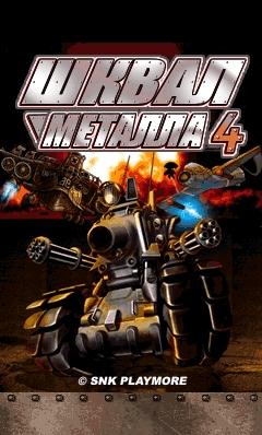 Java игра Metal Slug 4