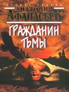 Анатолий Афанасьев - Гражданин тьмы