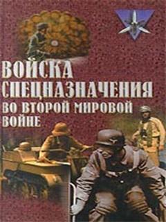 Юрий Ненахов - Войска спецназначения во второй мировой войне