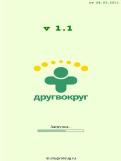 ДругВокруг - Мобильная социальная сеть 1.1