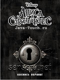 Java игра Alice in Wonderland touch