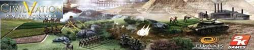 Sid Meiers Civilization V Landscape