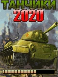 Java игра Танчики 2020