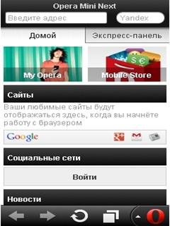 Мобильный Opera Mini Next